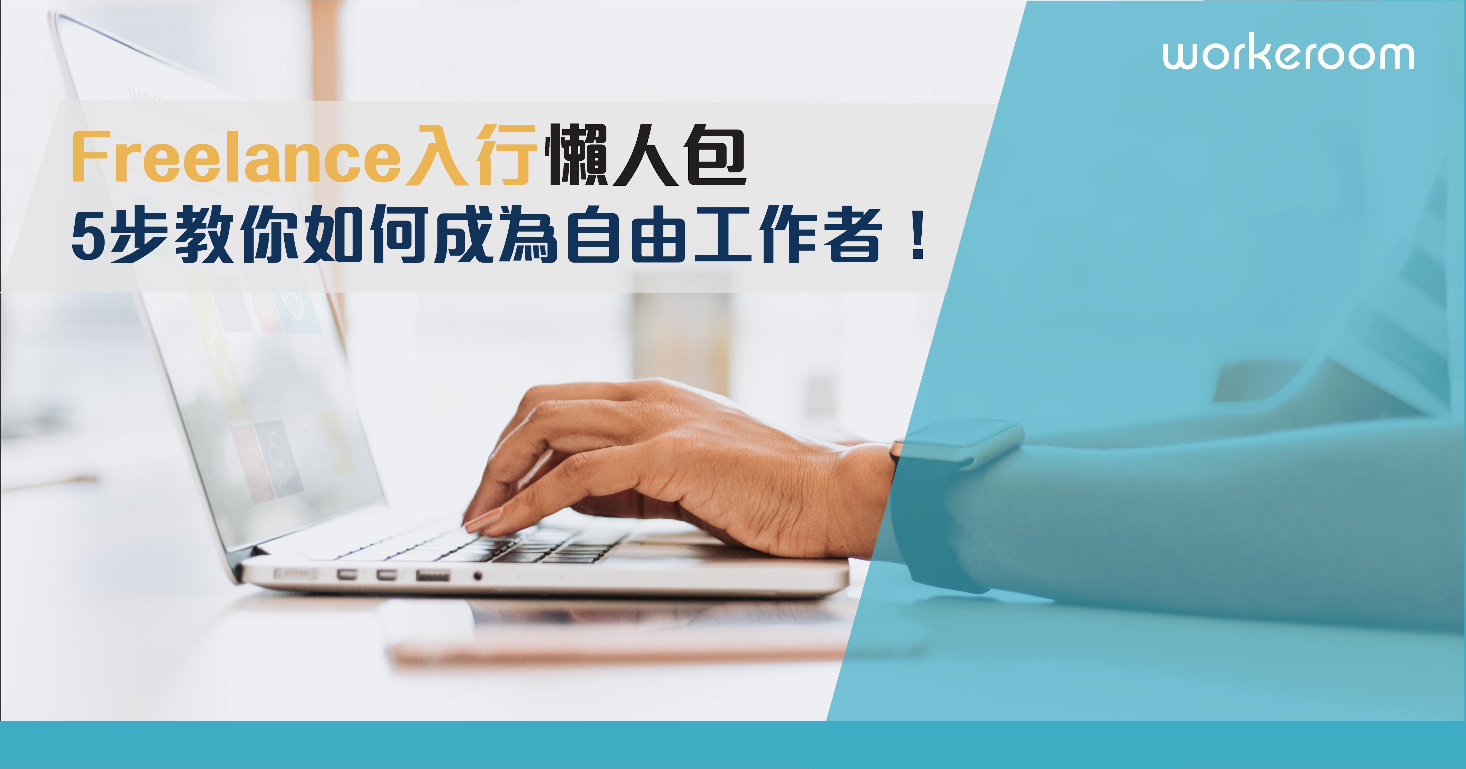 香港Freelance自由工作