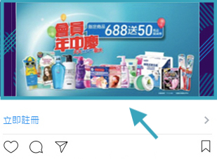 instagram廣告設計