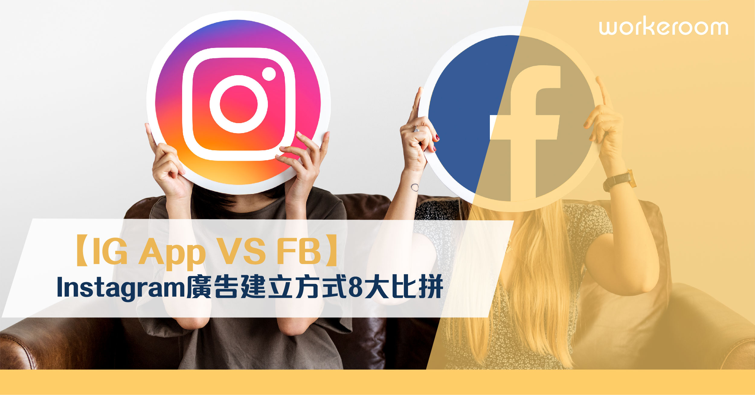 Instagram廣告